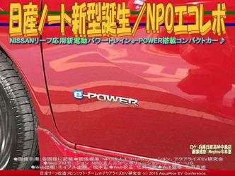 日産ノート新型誕生(3)/NPOエコレボ02