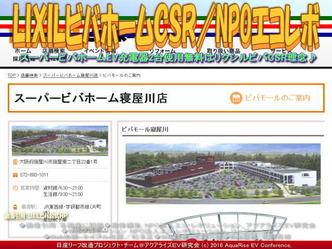 LIXILビバホームCSR(2)/NPO法人エコ・レボリューション画像02