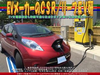 EVメーカーのCSR/リーフEV研01