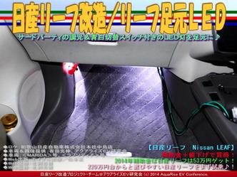 日産リーフ改造/リーフ足元LED05