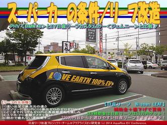 エコなスーパーカーの条件(2)/リーフ改造05