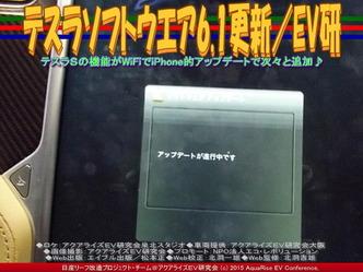 テスラソフトウエア6.1更新/リーフEV研03