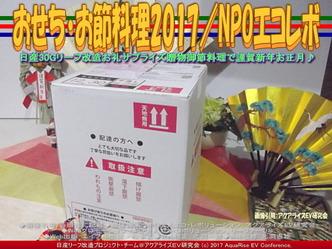 おせち・お節料理2017/NPOエコレボ画像01