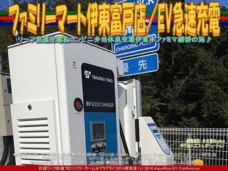 ファミリーマート伊東富戸店/EV急速充電02