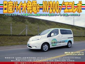 日産バイオ発電e-NV200/エコレボ01