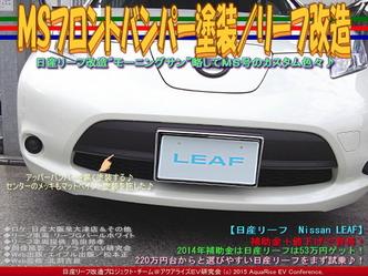 MS号フロントバンパー塗装/リーフ改造04