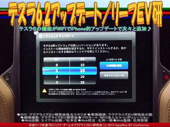 テスラ6.2アップデート/リーフEV研02