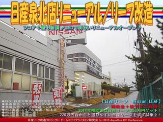 日産泉北店リニューアル/リーフ改造01