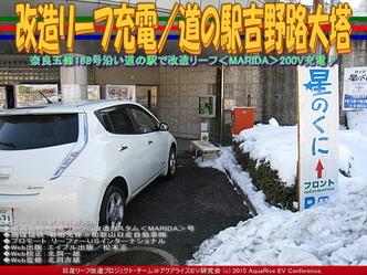 改造リーフ充電/道の駅吉野路大塔05