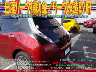日産リーフ補助金(4)/リーフ改造EV研02