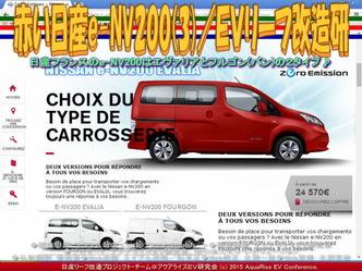 赤い日産e-NV200(3)/リーフ改造研02