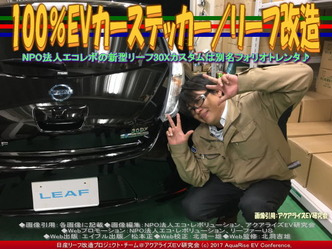100%EVカーステッカー/リーフ改造画像03