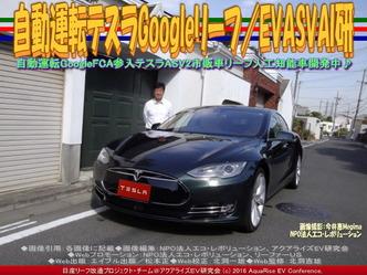 自動運転テスラGoogleリーフ/EVASVAI研04