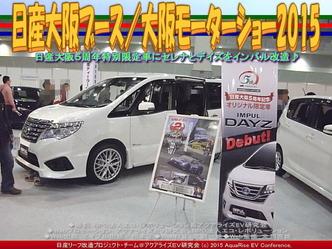 日産大阪ブース/大阪モーターショー201502