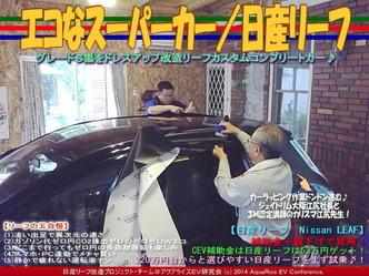 エコなスーパーカー/日産リーフ03