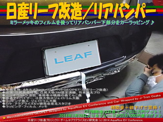 日産リーフ改造/リアバンパー@アクアライズEV研究会05