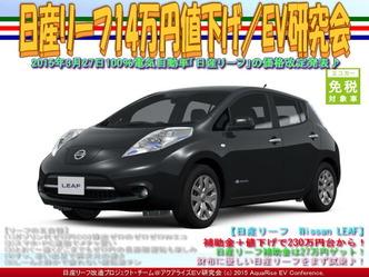 日産リーフ14万円値下げ/EV研究会04