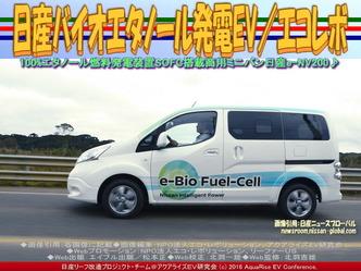 日産バイオエタノール発電EV(2)/エコレボ03