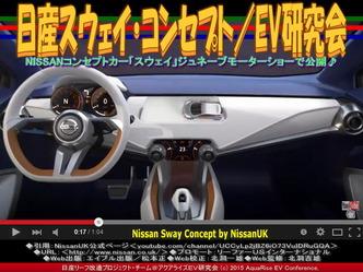 日産スウェイ・コンセプト(2)/EV研究会04