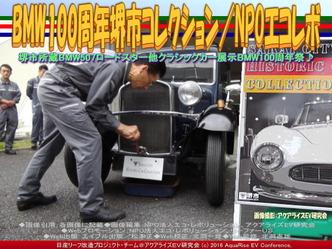 堺市所蔵BMW見学会/EV時代@エコレボ画像01