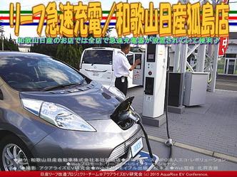 リーフ急速充電/和歌山日産狐島店03