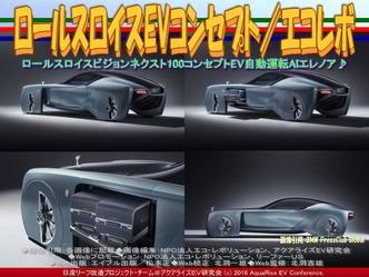 ロールス・ロイスEV103EX/NPOエコレボ02