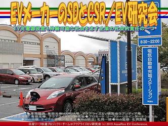EVメーカーのSDとCSR/EV研究会02