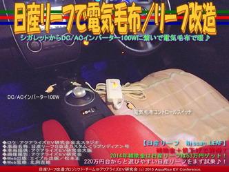 日産リーフで電気毛布/リーフ改造04