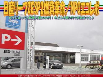 日産リーフZESP2燃費革命(4)/NPOエコレボ画像01