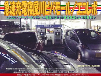 リーフ急速充電ビバモール寝屋川/エコレボ画像01