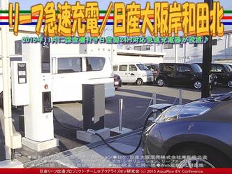 リーフ急速充電/日産大阪岸和田北01
