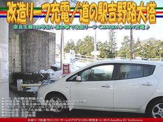 改造リーフ充電/道の駅吉野路大塔06