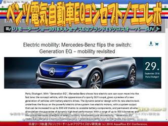 ベンツ電気自動車EQ(3)/エコレボ01