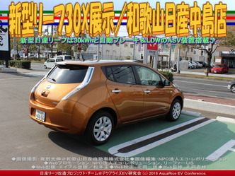 新型リーフ30X展示(3)/和歌山日産中島店03