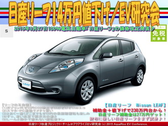 日産リーフ14万円値下げ/EV研究会01