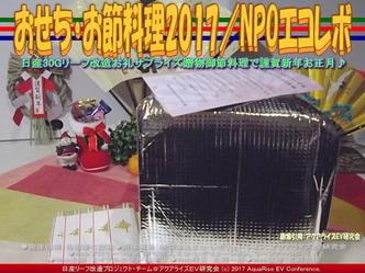 おせち・お節料理2017/NPOエコレボ画像02