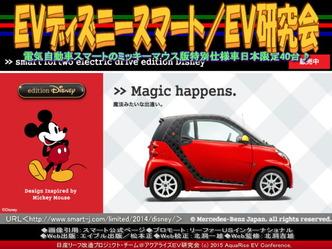 EVディズニースマート/EV研究会02