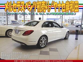 メルセデスベンツ初売り/ヤナセ岸和田03