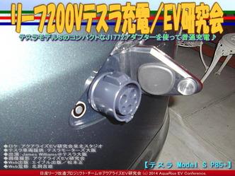 リーフ200Vテスラ充電/EV研究会04