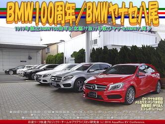 BMW100周年(3)/BMWヤナセ八尾01
