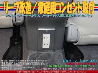 リーフ改造/家庭用コンセント取付03
