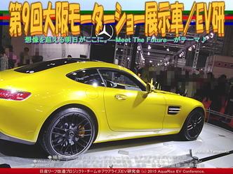 第9回大阪モーターショー展示車(4)/EV研05
