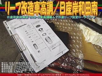 リーフ改造車高調(2)/日産岸和田南02