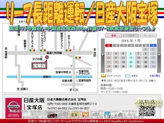 リーフ急速充電/日産大阪宝塚店03
