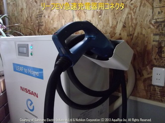 日産リーフ改造・リーフEV急速充電器用コネクタ(急速充電コネクター)画像1
