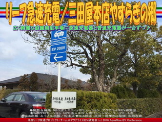 三田屋本店で急速充電/リーフ改造03