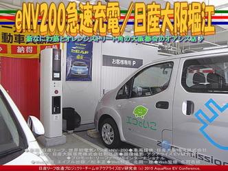 eNV200急速充電/日産大阪堀江04