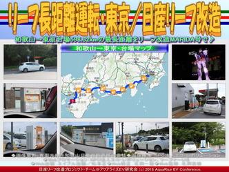 リーフ長距離運転・東京/日産リーフ改造03