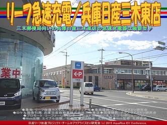 リーフ急速充電/兵庫日産三木東店02