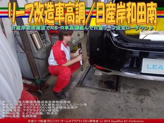 リーフ改造車高調(2)/日産岸和田南03